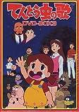 てんとう虫の歌 DVD-BOX 3