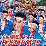 いい夢見ろよ! 柳沢慎吾祭り!! (DVD付)