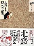 北斎「富久寿楚宇」―大判錦絵秘画帖 (定本 浮世絵春画名品集成)