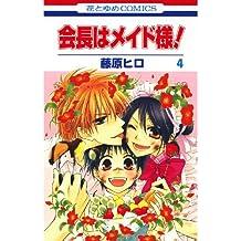 会長はメイド様! 4 (花とゆめコミックス)
