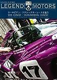 LEGEND MOTORS 02 ヨーロピアン・クラシックカーレースを追う SPA CLASSIC&HUNGARORING CLASSIC (LEGEND MOTORS 2)