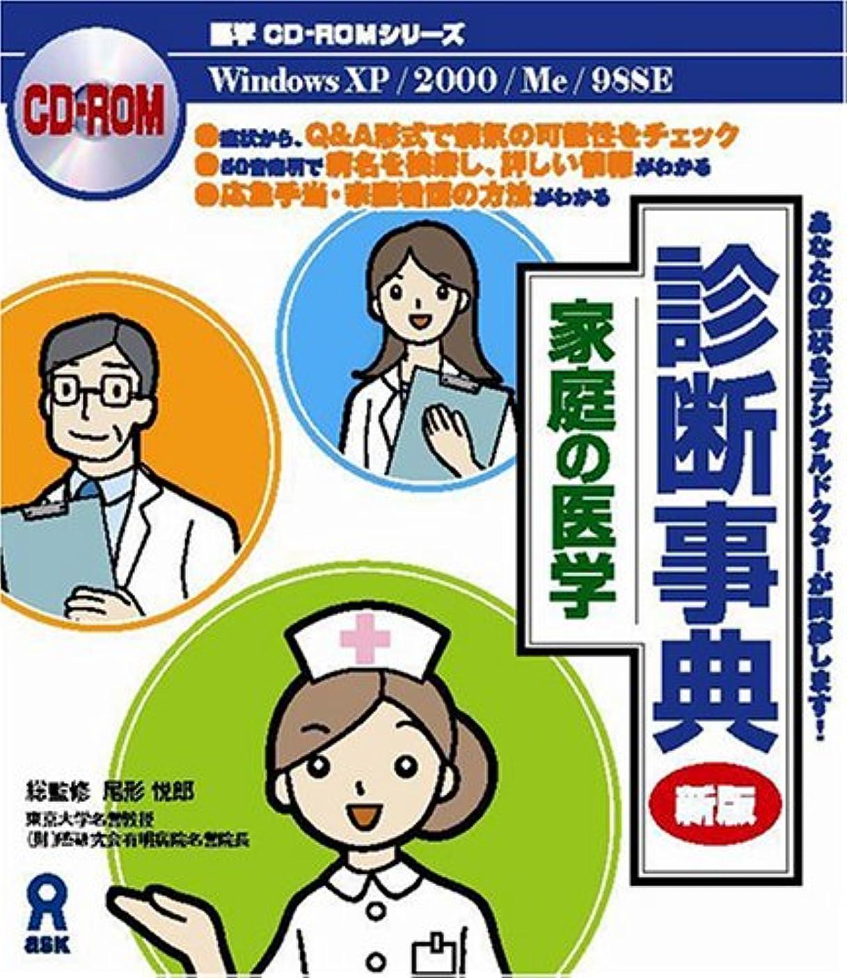 生産性プラットフォーム自己尊重家庭の医学 診断事典 新版