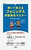 書いて覚えるフォニックス英語発音マスター 「QRコードで音声学習」」 (ML新書)