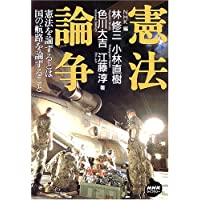 憲法論争 (NHKライブラリー)