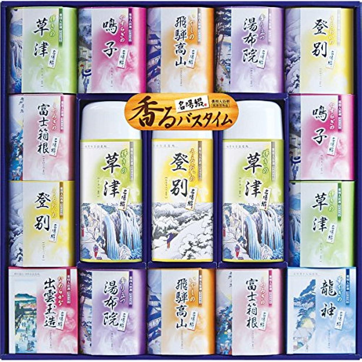 種ほこり主婦敬老の日 贈り物 名湯綴入浴剤セット(SD)