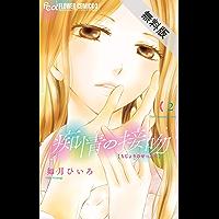 痴情の接吻(2)【期間限定 無料お試し版】 (フラワーコミックスα)