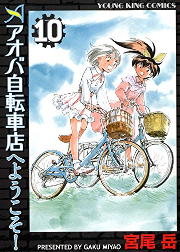 アオバ自転車店へようこそ! 10巻 (ヤングキングコミックス)の詳細を見る