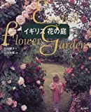 イギリス 花の庭 画像