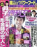週刊女性 2018年 2/6 号 [雑誌]