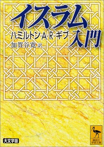 イスラム入門 (講談社学術文庫)の詳細を見る