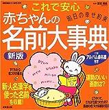 これで安心赤ちゃんの名前大事典—明日の幸せ約束 (Seibido mook)