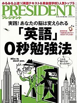[PRESIDENT 編集部]のPRESIDENT (プレジデント) 2015年 9/14号 [雑誌]