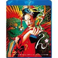 さくらん Blu-ray スペシャル・エディション
