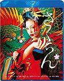 さくらん Blu-ray スペシャル・エディション[Blu-ray/ブルーレイ]