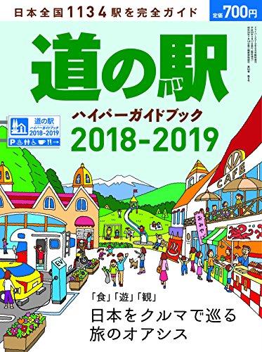 道の駅ハイパーガイドブック 2018-2019 (ドライバー2018年6月号増刊)