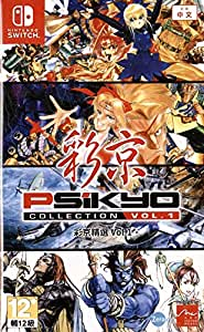 PSIKYO COLLECTION VOL.1 彩京コレクション Vol.1 Japanese/English/Chinese Sub - Switch [並行輸入品]