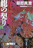 龍の契り (祥伝社文庫)