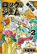ロック&ジェム 2【期間限定 無料お試し版】 (プレイコミック・シリーズ)