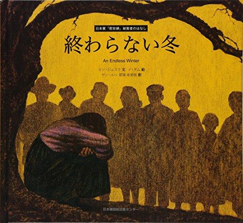 終わらない冬 日本軍「慰安婦」被害者のはなしの詳細を見る