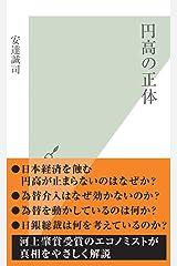 円高の正体 (光文社新書) Kindle版