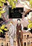 嵐の檻 / 松本 蜜柑 のシリーズ情報を見る