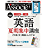 日経ビジネスアソシエ 2015年 08月号 [雑誌]