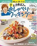 上沼恵美子のおしゃべりクッキング 2015年7月号[雑誌]