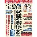 宝島 2014年 10月号 [雑誌]