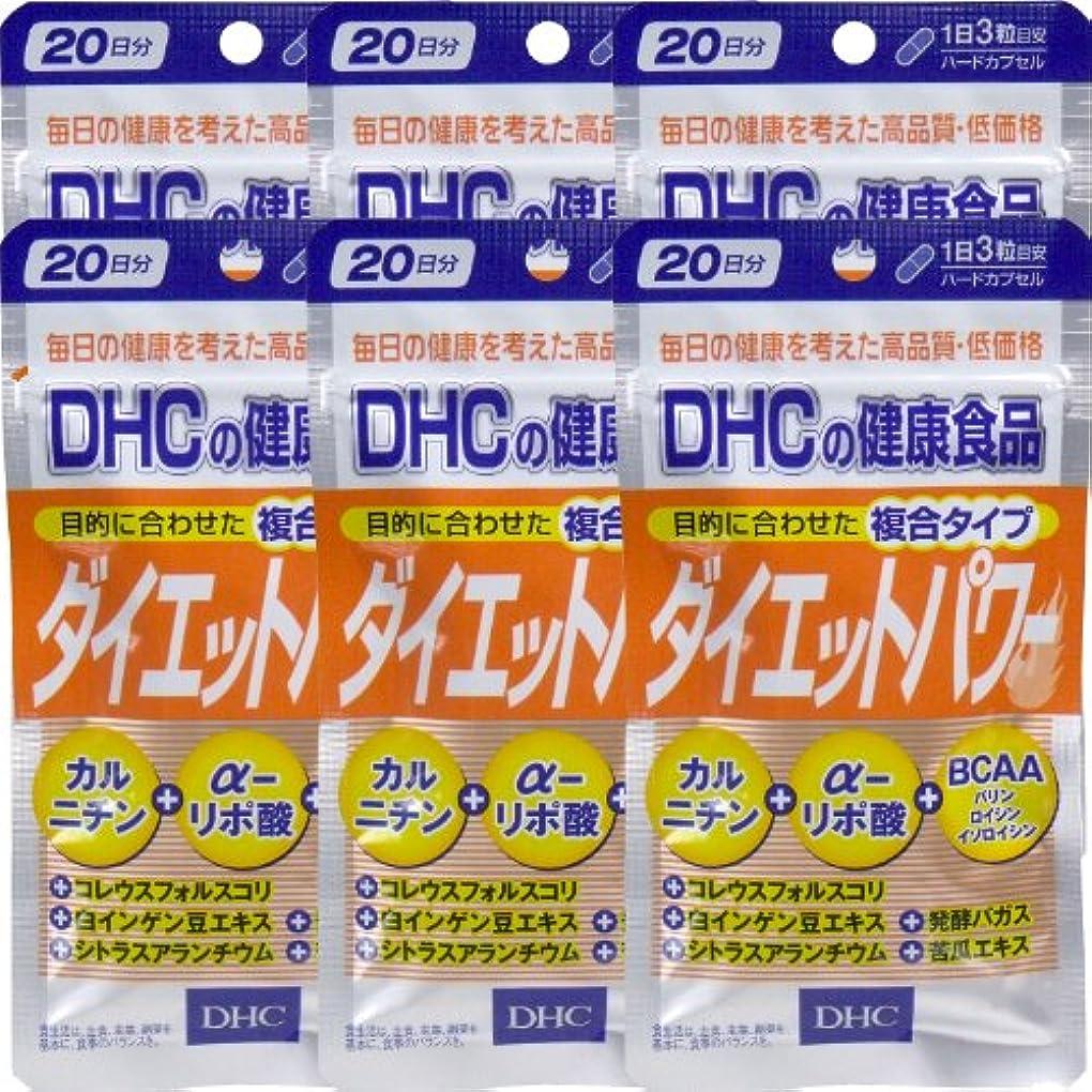 大きい彼自身侮辱DHC ダイエットパワー 20日分(60粒) ×6個