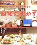 きょうの料理が伝えてきた昭和のおかず (別冊NHKきょうの料理)