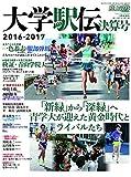 大学駅伝 2016-2017 総決算号 (陸上競技マガジン3月号増刊)