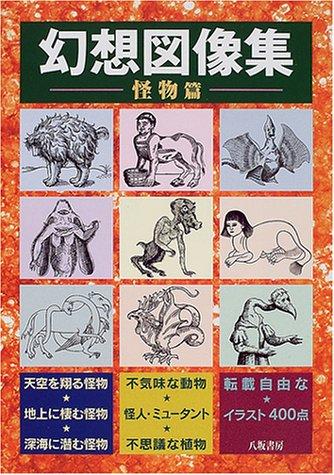 幻想図像集 怪物篇の詳細を見る