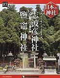 日本の神社 97号 (志波彦神社・鹽竃神社) [分冊百科]