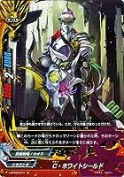 バディファイトX(バッツ)/C・ホワイトシールド(ホロ仕様)/カオス・コントロール・クライシス