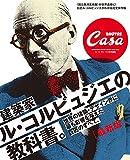 Casa BRUTUS特別編集 最新 建築家ル・コルビュジエの教科書 -