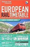 トーマスクック ヨーロッパ鉄道時刻表