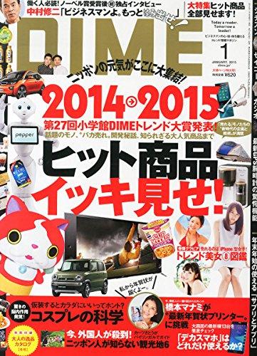 DIME (ダイム) 2015年 01月号 [雑誌]の詳細を見る
