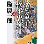 新装版 捨て童子・松平忠輝(上) (講談社文庫)