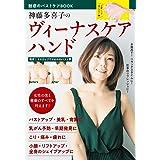 魅惑のバストケアBOOK 神藤多喜子のヴィーナスケアハンド (主婦の友ヒットシリーズ)