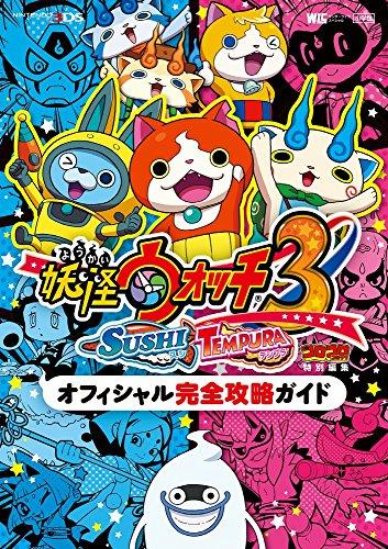 妖怪ウォッチ3 スシ/テンプラ オフィシャル完全攻略ガイド (ワンダーライフスペシャル NINTEN...