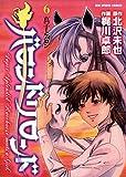 バロンドリロンド(6) (ビッグコミックス)