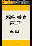悪魔の飽食 第三部 悪魔の飽食シリーズ (角川文庫)