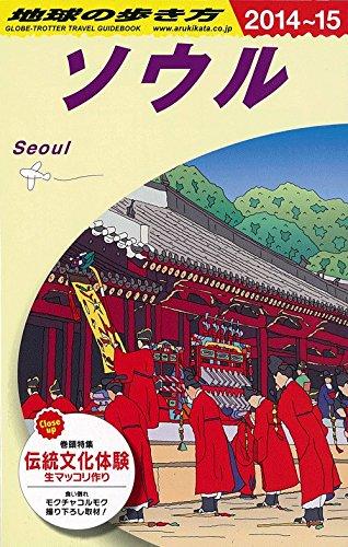 D13 地球の歩き方 ソウル 2014~2015 (ガイドブック)