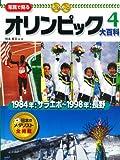 写真で見るオリンピック大百科 4 1984年冬季サラエボ~1998年冬季長野