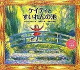 ケイティとすいれんの池 (ケイティのふしぎ美術館シリーズ)