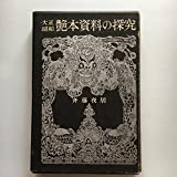 大正昭和艶本資料の探究 (1969年)