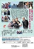 釣りバカ日誌9 [DVD] 画像