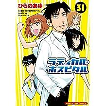 ラディカル・ホスピタル 31巻 (まんがタイムコミックス)