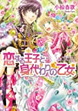 恋する王子と身代わりの乙女 (ビーズログ文庫)