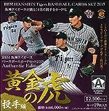 BBM 2015 阪神タイガースカードセットAuthentic Edition - 黄金の虎 [投手編] -BOX